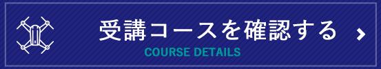 受講コースを確認する