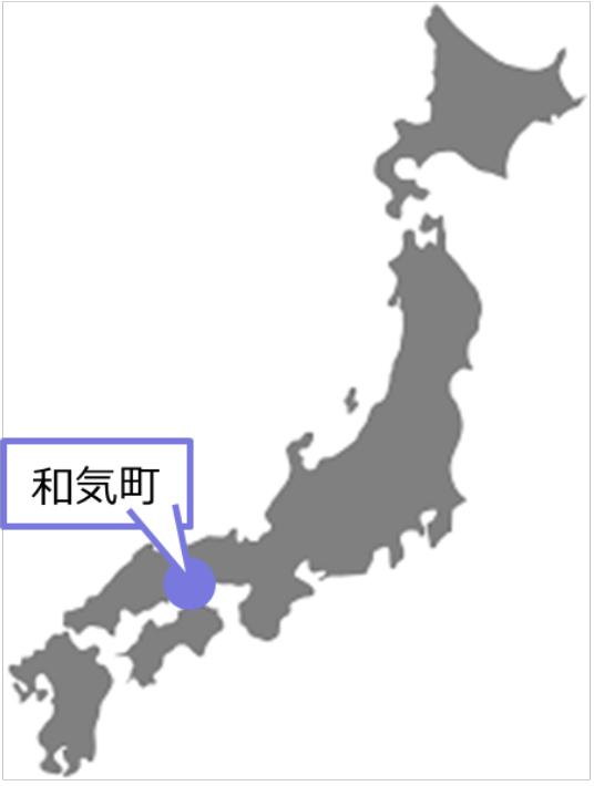 和気町の場所